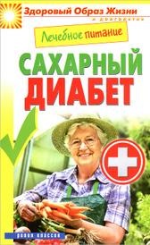 Лечебное питание. Сахарный диабет, М. А. Смирнова