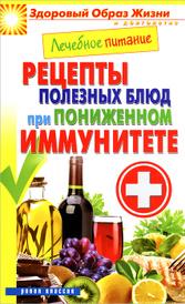 Лечебное питание. Рецепты полезных блюд при пониженном иммунитете, М. А. Смирнова