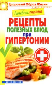 Лечебное питание. Рецепты полезных блюд при гипертонии, М. А. Смирнова