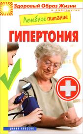 Лечебное питание. Гипертония, М. А. Смирнова