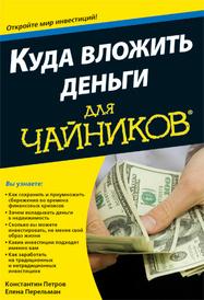 Куда вложить деньги для чайников, Константин Петров, Елена Перельман