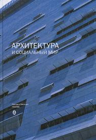 Архитектура и социальный мир,