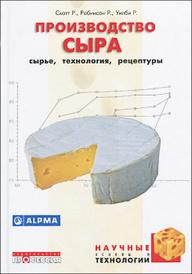 Производство сыра. Сырье, технология, рецептура, Р. Скотт, Р. Робинсон, Р. Уилби