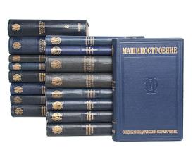 Машиностроение. Энциклопедический справочник в 15 томах (в 16 книгах) + Предметный алфавитный указатель (комплект из 17 книг),