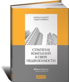 Стратегия компаний в сфере недвижимости, Чарльз Хьюлет, Гади Кауфман