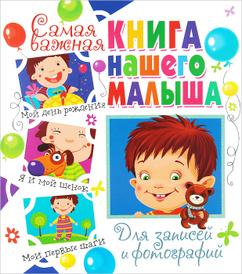Самая важная книга нашего малыша. Для записей и фотографий, Ю. В. Феданова