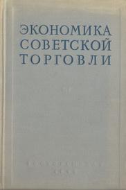 Экономика советской торговли,