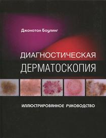 Диагностическая дерматоскопия. Иллюстрированное руководство, Джонатан Боулинг