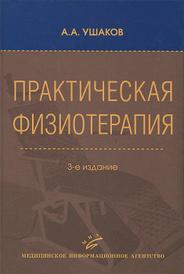 Практическая физиотерапия, А. А. Ушаков