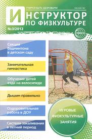 Инструктор по физкультуре, №3, 2012,