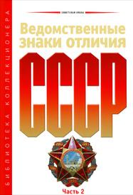 Ведомственные знаки отличия СССР. Часть 2, А. С. Зак, В. В. Алексеев