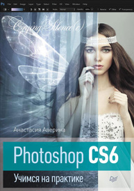 Photoshop CS6. Учимся на практике, Анастасия Аверина