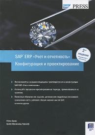 Учет и отчетность в SAP ERP. Конфигурация и проектирование, Наэм Ариф, Шейх Мухаммед Таусееф