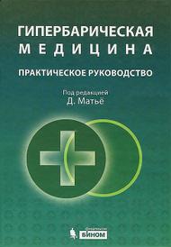 Гипербарическая медицина,