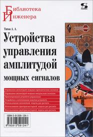 Устройства управления амплитудой мощных сигналов, А. А. Титов