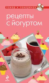 Рецепты с йогуртом, О. Бурьян-Цейтлин