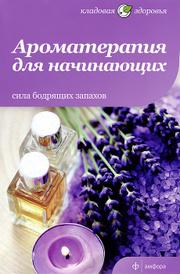 Ароматерапия для начинающих. Сила бодрящих запахов, Юлия Андреева, Татьяна Архипова