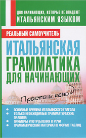 Итальянская грамматика для начинающих, Сергей Матвеев