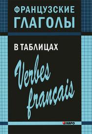 Французские глаголы в таблицах / Verbes francais, О. П. Панайотти