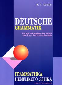 Deutsche Grammatik / Грамматика немецкого языка, И. П. Тагиль