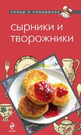 Сырники и творожники, С. Першина