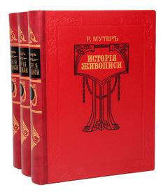История живописи (комплект из 3 книг),