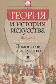 Теория и история искусства. Выпуск 1,
