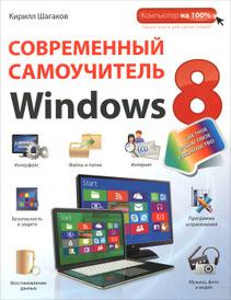 Современный самоучитель Windows 8. Цветное пошаговое руководство, Кирилл Шагаков