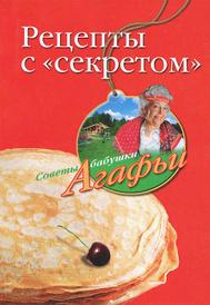 "Рецепты с ""секретом"","