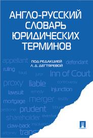 Англо-русский словарь юридических терминов,