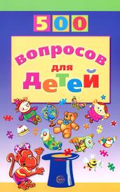 500 вопросов для детей, И. Д. Агеева