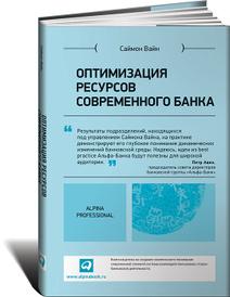 Оптимизация ресурсов современного банка, Саймон Вайн