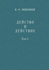 Действо и действие. Том 1, Б. Н. Любимов