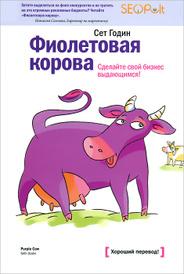 Фиолетовая корова. Сделайте свой бизнес выдающимся!, Годин С.