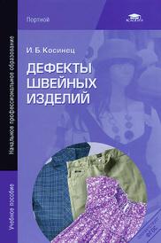 Дефекты швейных изделий, И. Б. Косинец