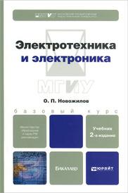 Электротехника и электроника, О. П. Новожилов