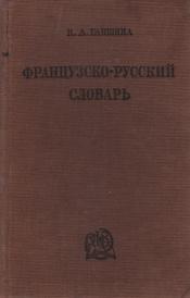 Французско-русский словарь,
