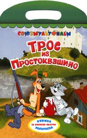 Трое из Простоквашино, Успенский Эдуард Николаевич