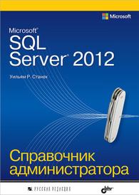 Microsoft SQL Server 2012. Справочник администратора, Уильям Р. Станек