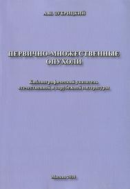 Первичномножественные опухоли. Библиографический указатель отечественной и зарубежной литературы, А. Н. Зубрицкий