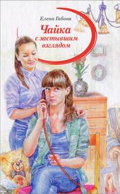 Чайка с застывшим взглядом, Елена Габова