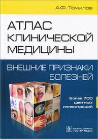 Атлас клинической медицины. Внешние признаки болезни, А. Ф. Томилов