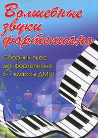 Волшебные звуки фортепиано. 5-7 классы. Сборник пьес для фортепиано,