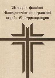 История финской евангелическо-лютеранской церкви Ингерманландии (набор из 40 открыток),