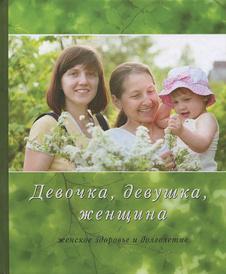 Девочка, девушка, женщина. Женское здоровье и долголетие, Н. Н. Бойко