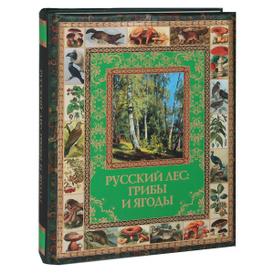 Русский лес. Грибы и ягоды,