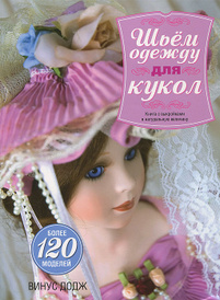 Шьем одежду для кукол, Винус Додж