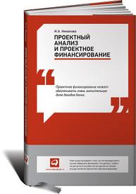 Проектный анализ и проектное финансирование, И. А. Никонова