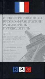 Иллюстрированный русско-французский разговорник-путеводитель,