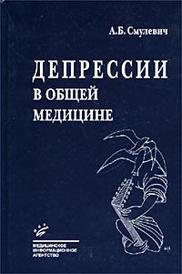 Депрессии в общей медицине, А. Б. Смулевич